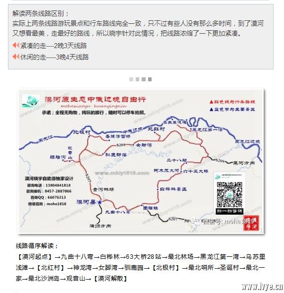 3漠河冬季线路.png