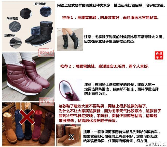 漠河冬季鞋子注意事项.jpg