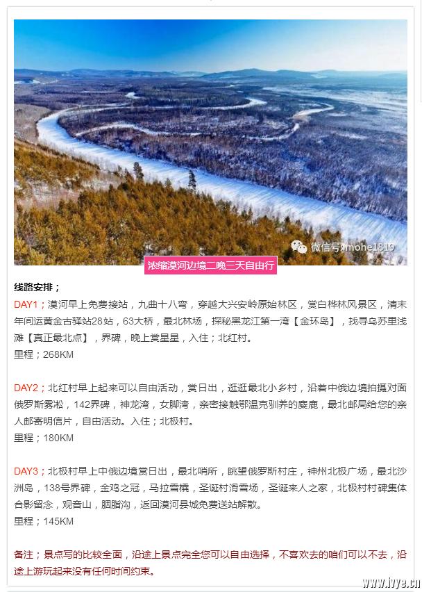 漠河冬季3天线路.png