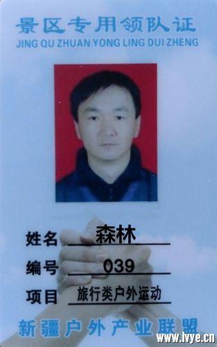 领队证039户外产业联盟_副本.jpg