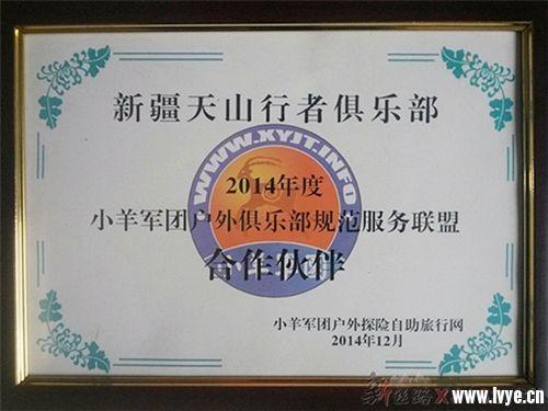 新疆天山行者俱乐部2014规范服务联盟_500 375.jpg