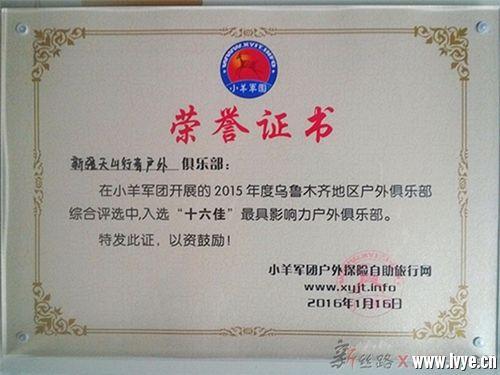 新疆天山行者俱乐部2016十六佳_500 375.jpg