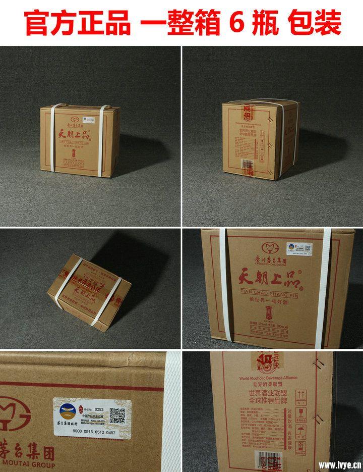 官方 一整箱 6 瓶包装.jpg
