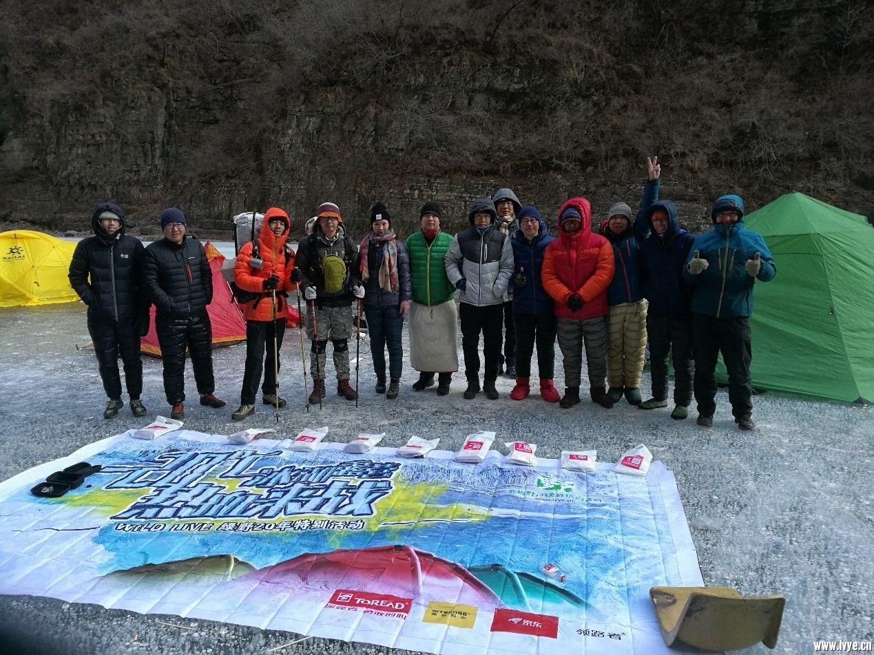 首届绿野网冰湖露营节成功举办