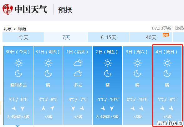 天气预报.png