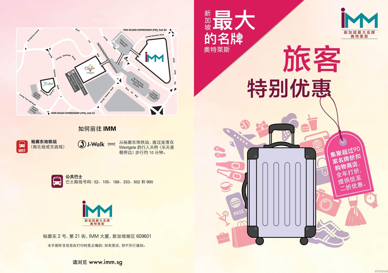 1730 imm tourist privilege booklet 2018 chi_v10_1.jpg