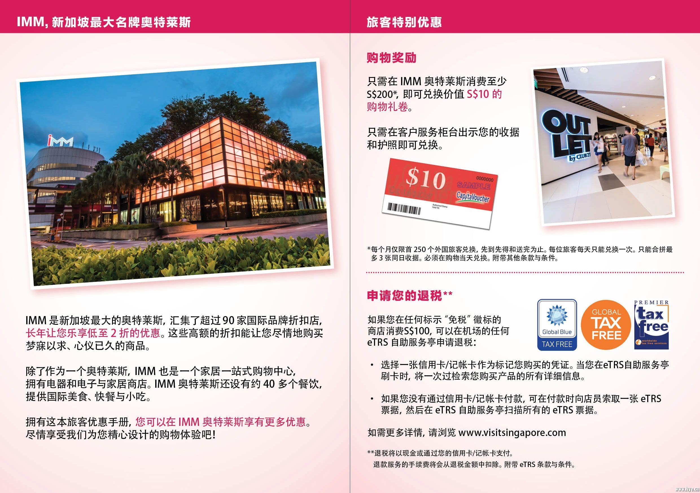 1730 imm tourist privilege booklet 2018 chi_v10_2.jpg