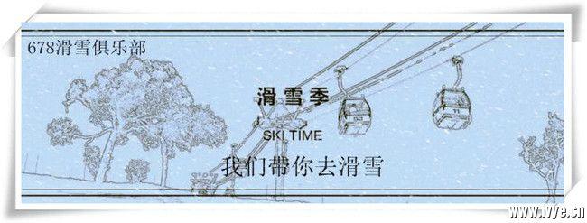 滑雪季.jpg