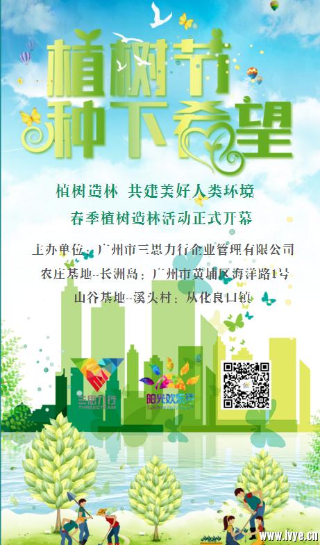植树节海报.png