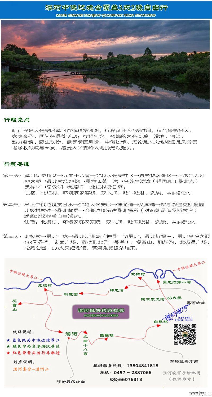 漠河3日游旅游包车.jpg