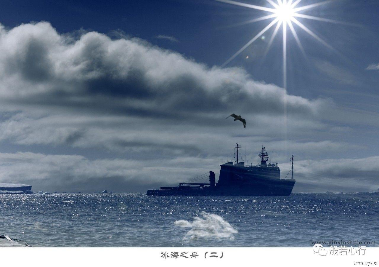 冰海之舟(二)-2017南极.jpg