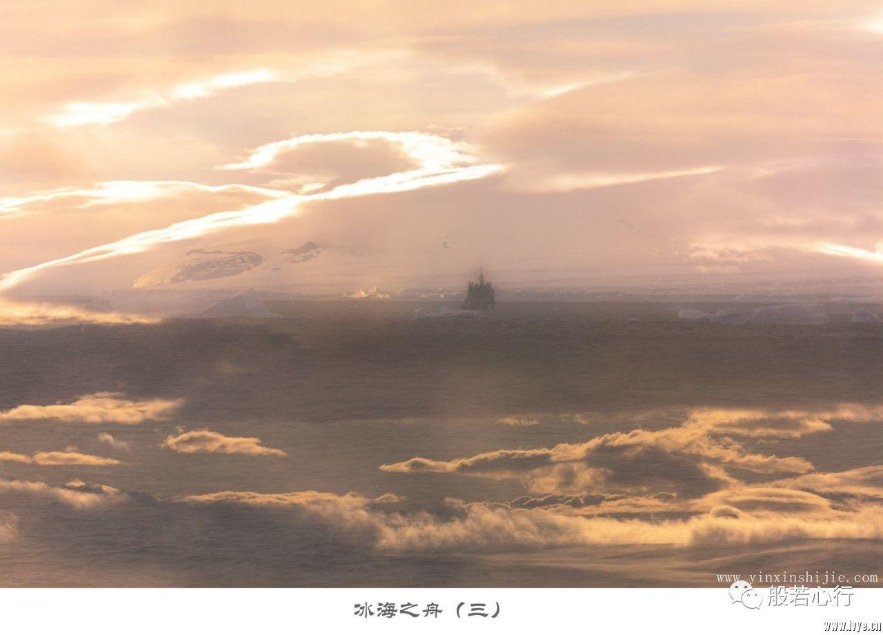 冰海之舟(三)-2017南极.jpg