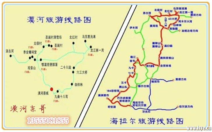 漠河东哥旅游线路图.jpg