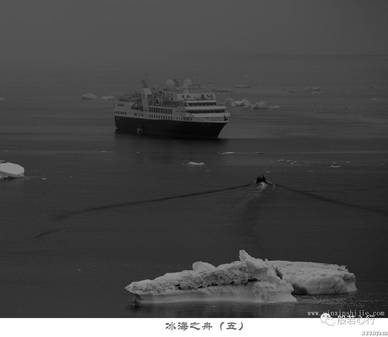 冰海之舟(五)-2017南极.jpg