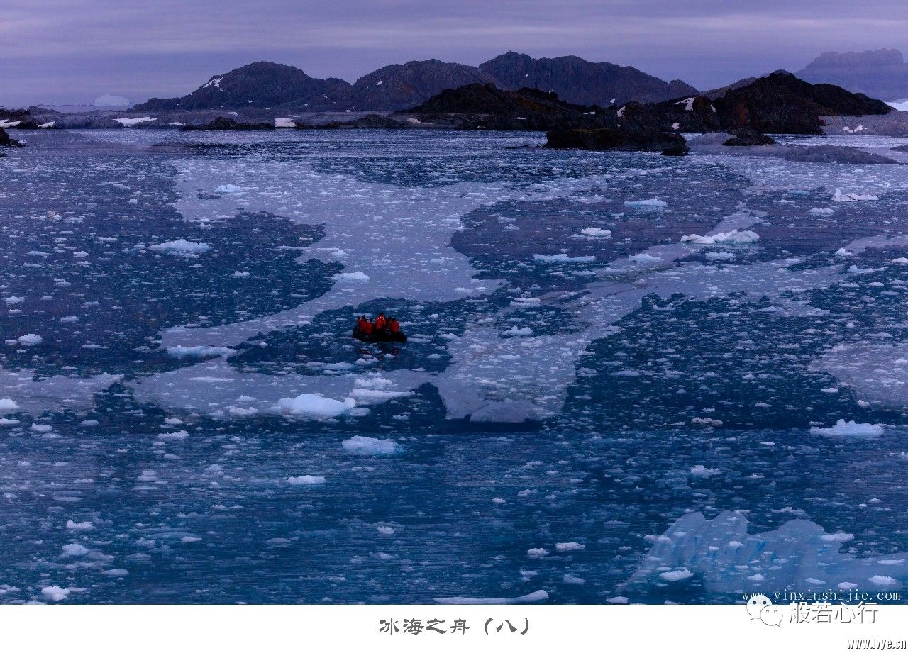 冰海之舟(八)-2017南极.jpg