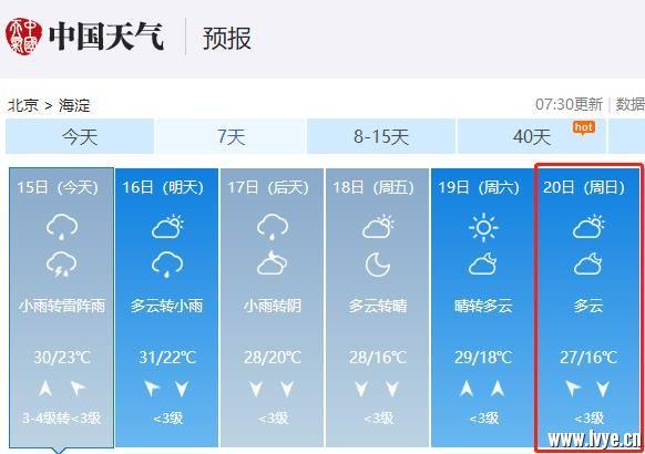 天气预报.jpg