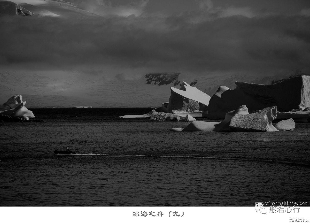 冰海之舟(九)-2017南极.jpg