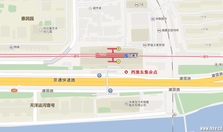 四惠东集合点.png