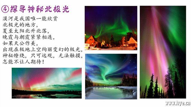 北极光宣传图片9.jpg