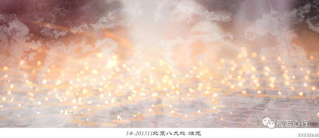 3#-201511北京八大处-烛光.jpg