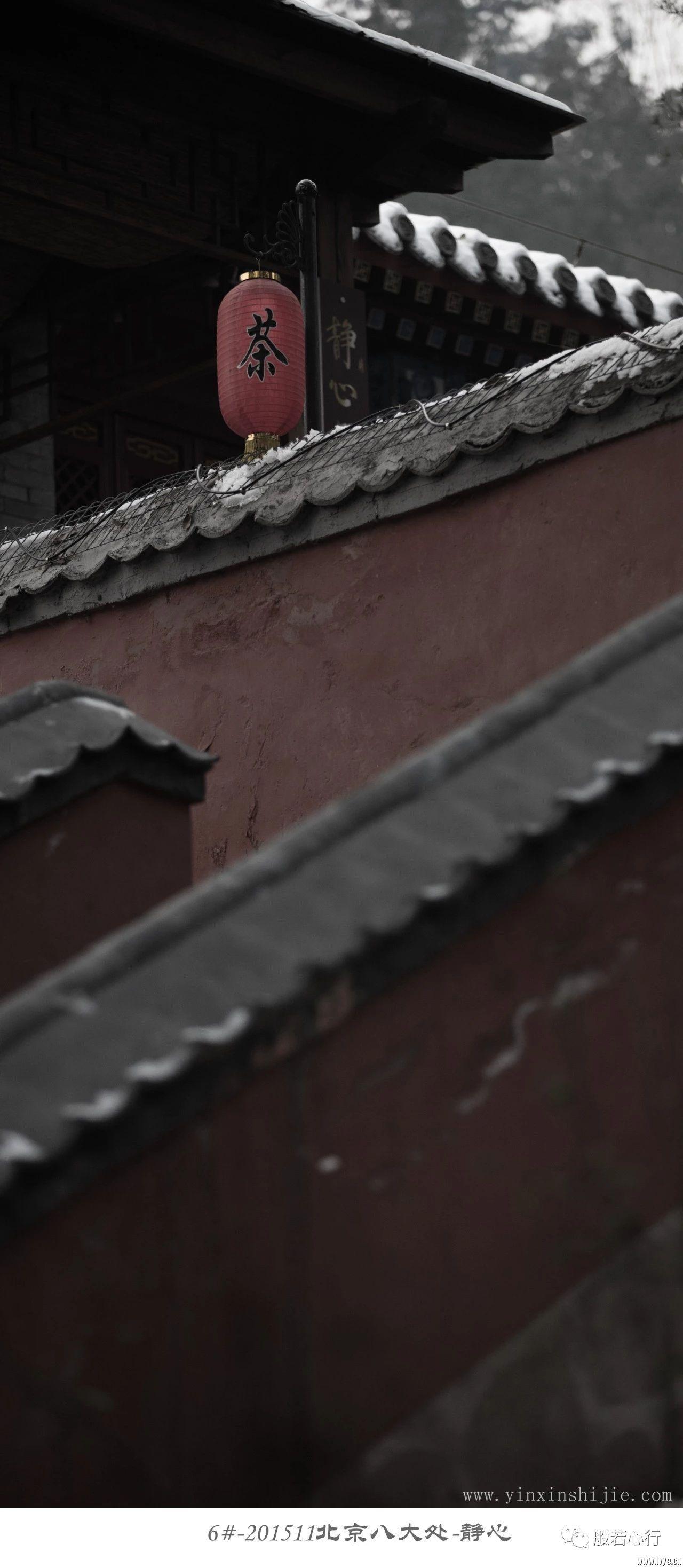 6#-201511北京八大处-静心.jpg