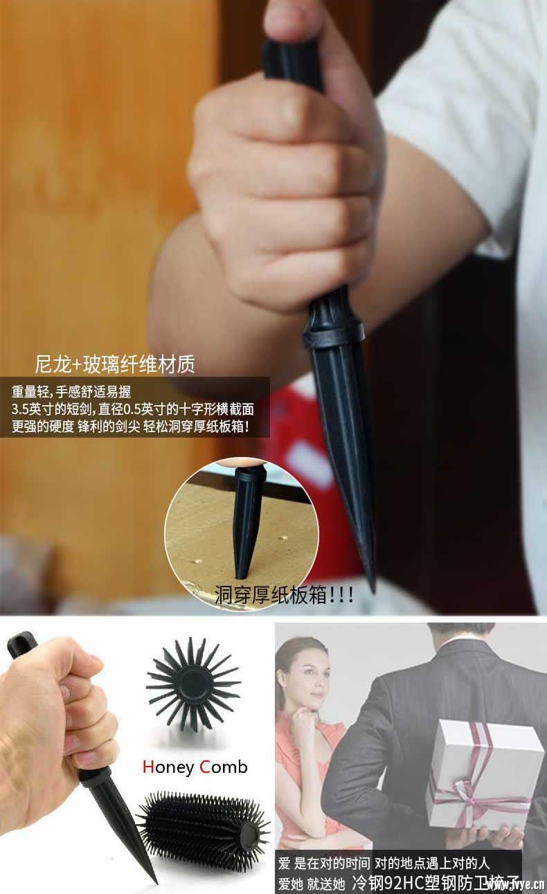 十字尖锥型的防卫塑钢梳子