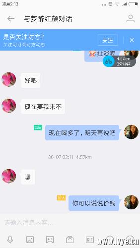 Screenshot_2018-06-07-02-13-55-496_com.immomo.momo.png