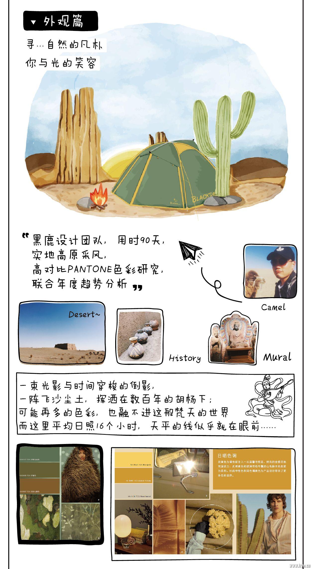 鹿小友帐篷详情页单P版-02.jpg