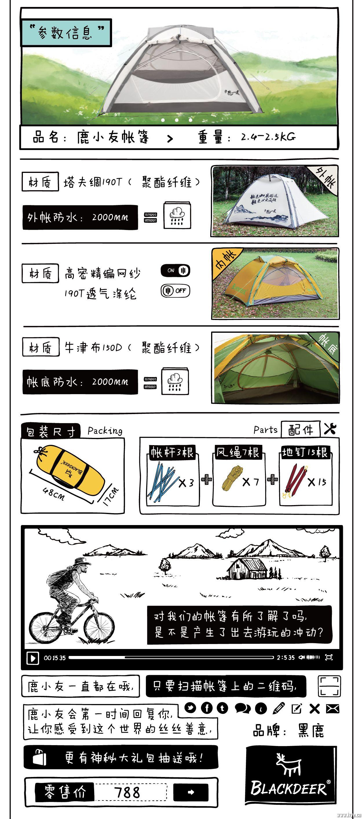 鹿小友帐篷详情页单P版-08.jpg