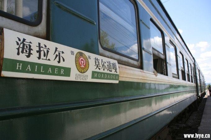 海拉尔火车.jpg