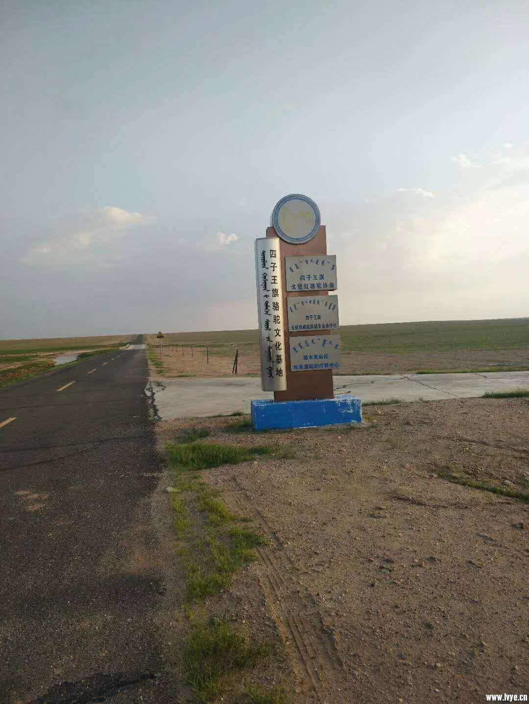 进入内蒙古中部