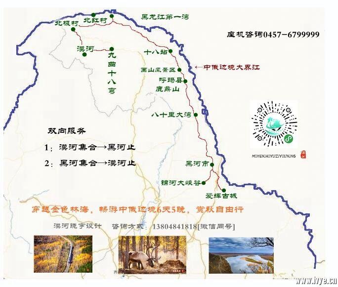 漠河秋色黑河地图6-3.jpg