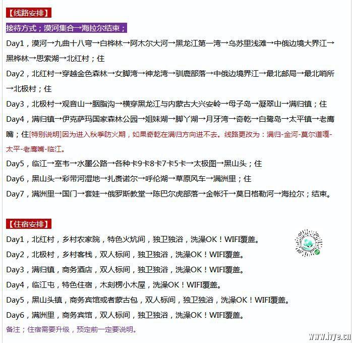 7-3秋季漠河到草原摄影包车游.jpg
