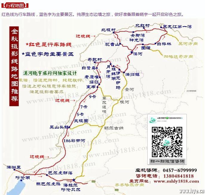 7-4漠河到草原线路地图.jpg