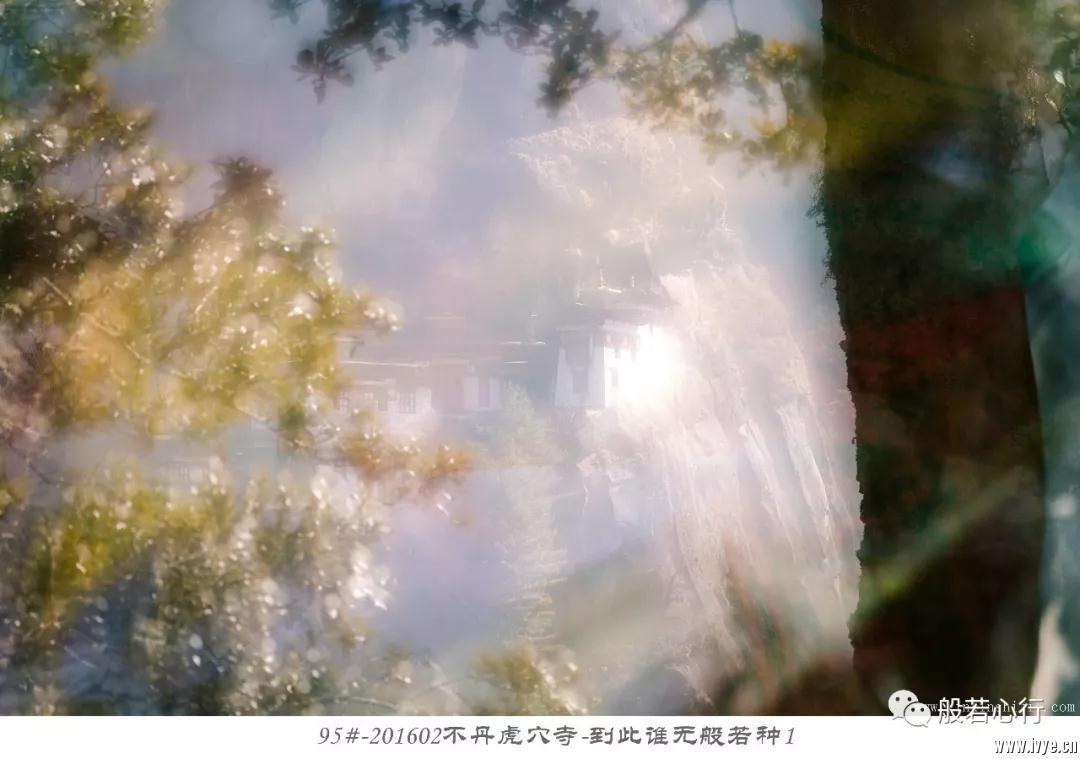 95#-201602不丹虎穴寺-到此谁无般若种1.jpg