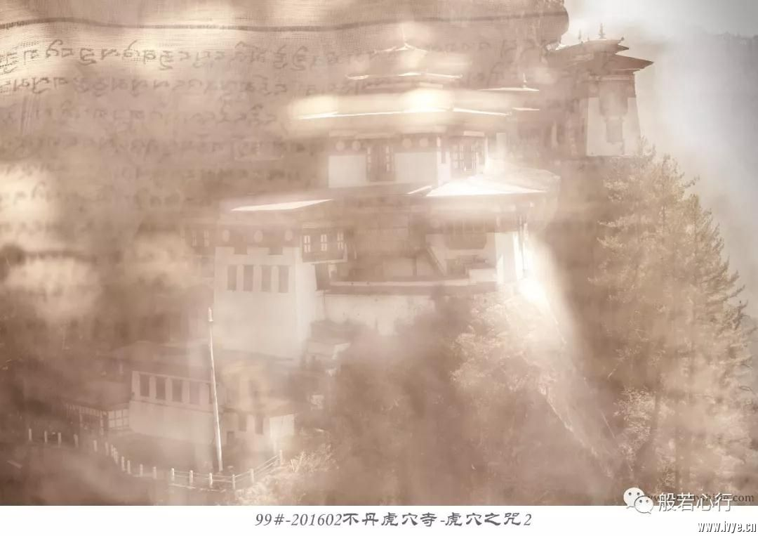99#-201602不丹虎穴寺-虎穴之咒2.jpg