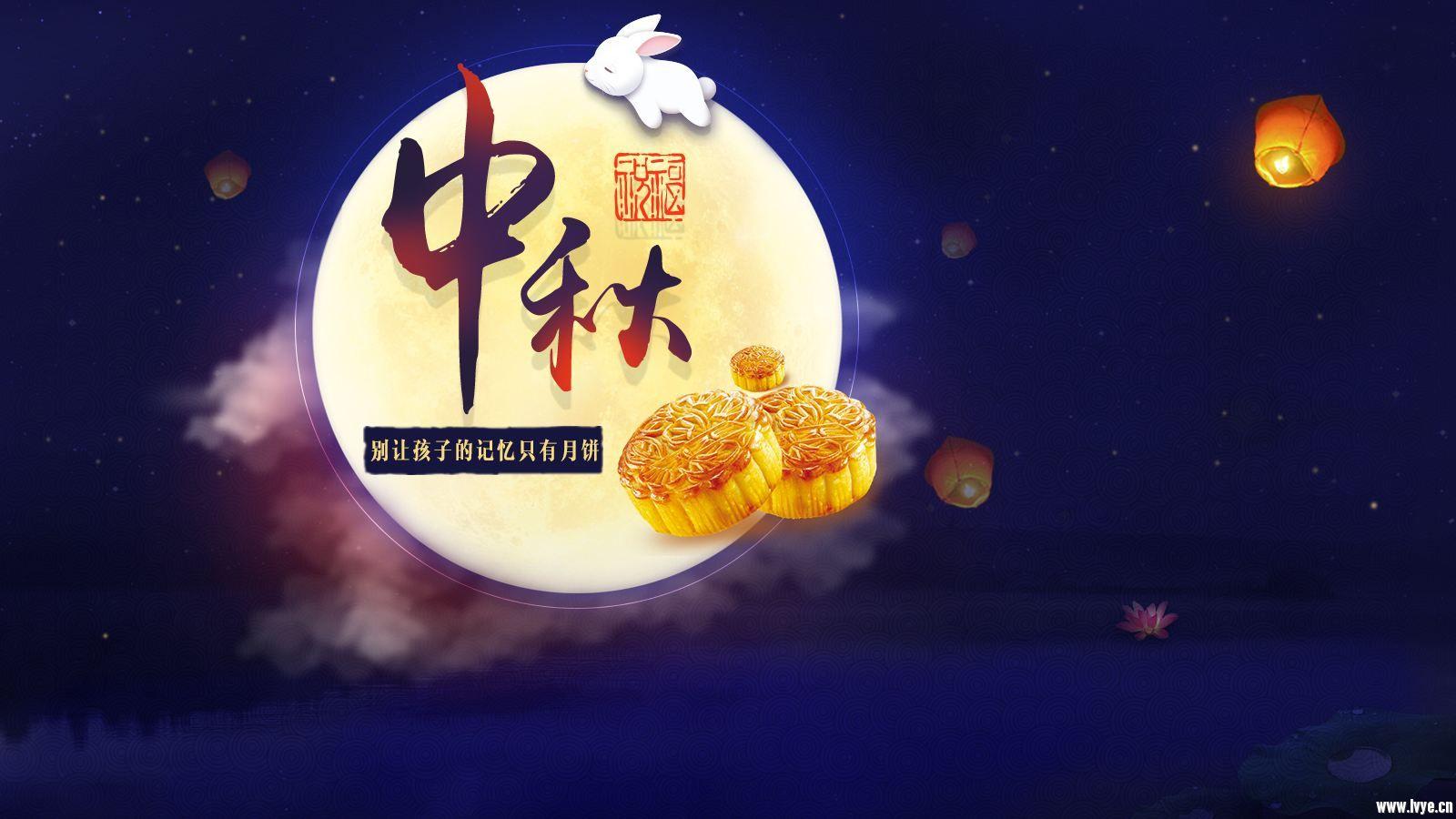 月饼中秋.jpg
