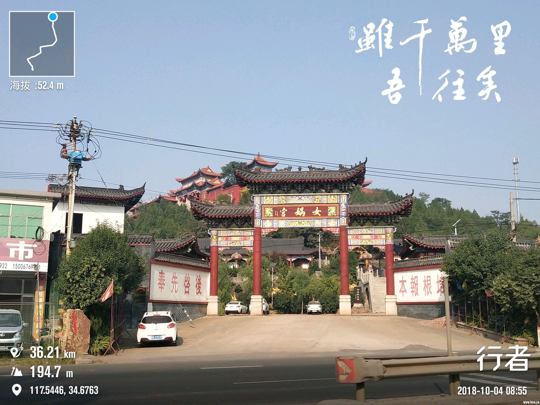 xingzhe_20181004_085502.jpg
