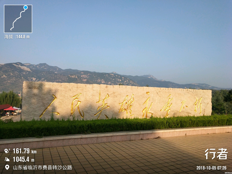xingzhe_20181005_072602.jpg