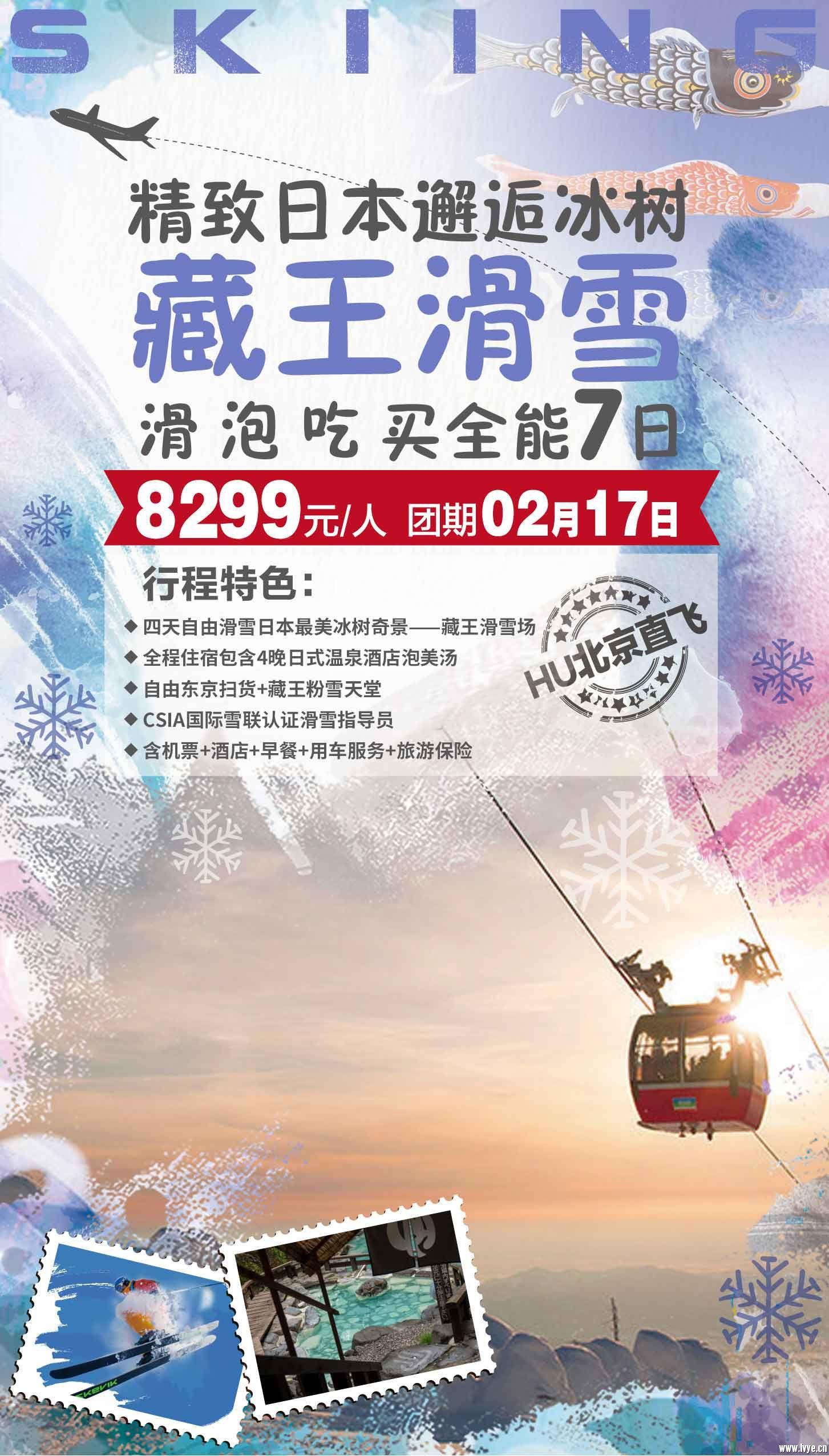 0217藏王.jpg