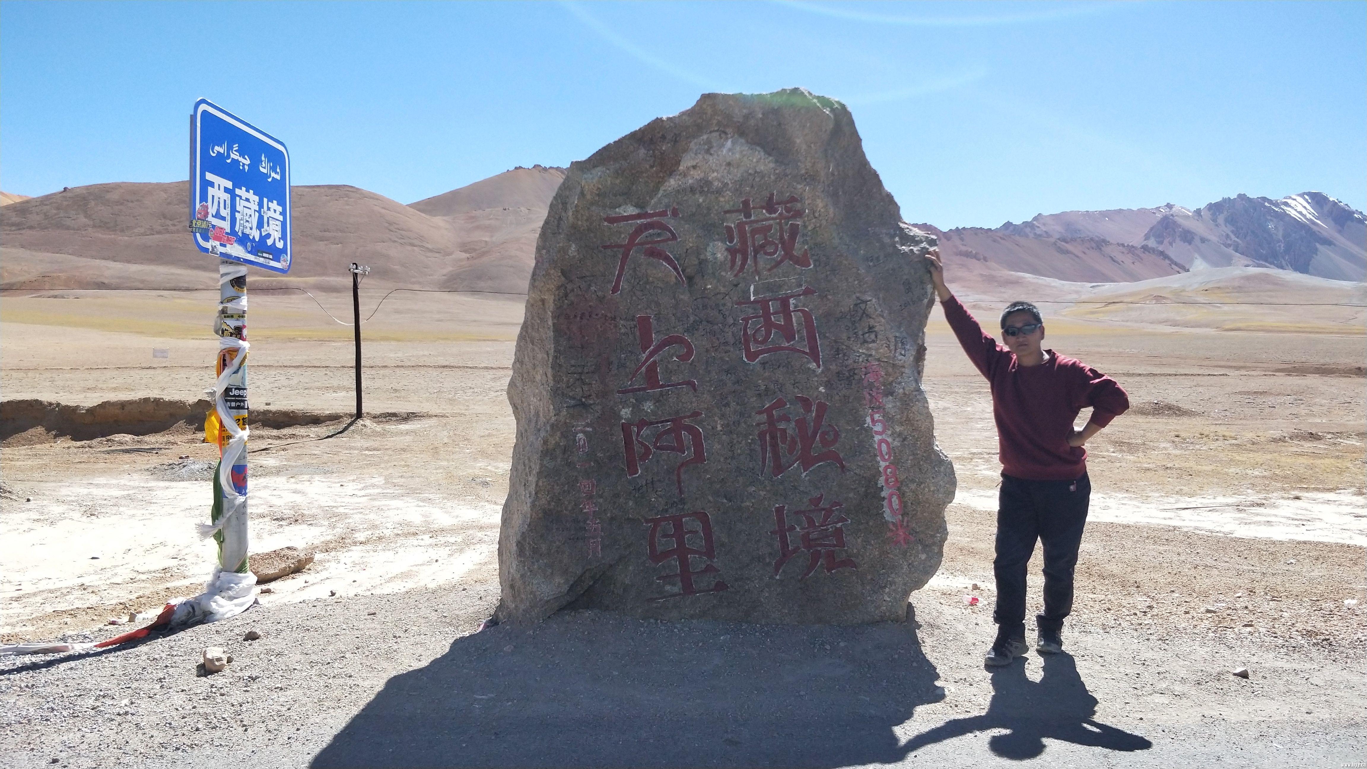 新藏线 - 西藏 (8).jpg