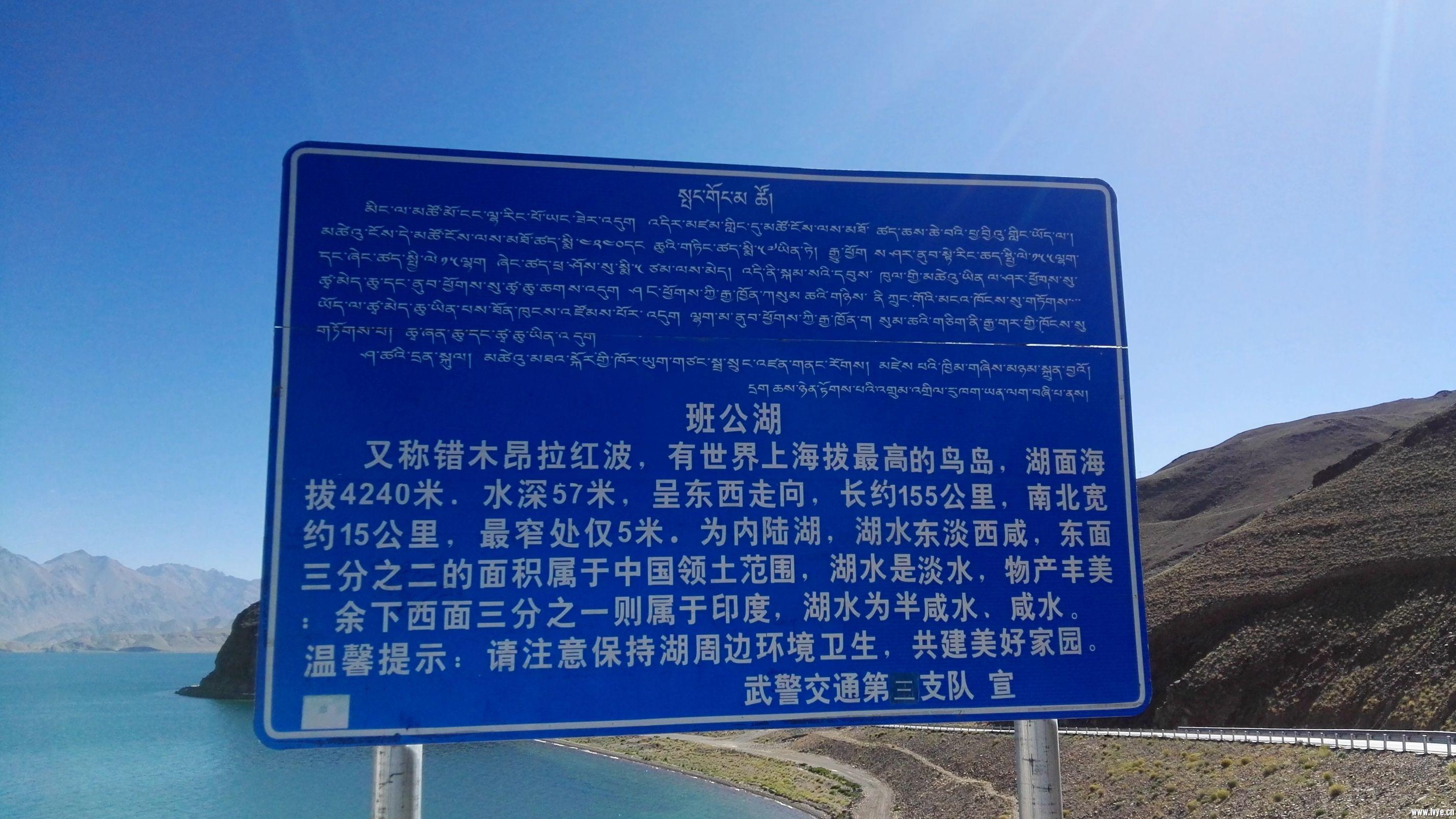 新藏线 - 新疆-班公错 (2).jpg