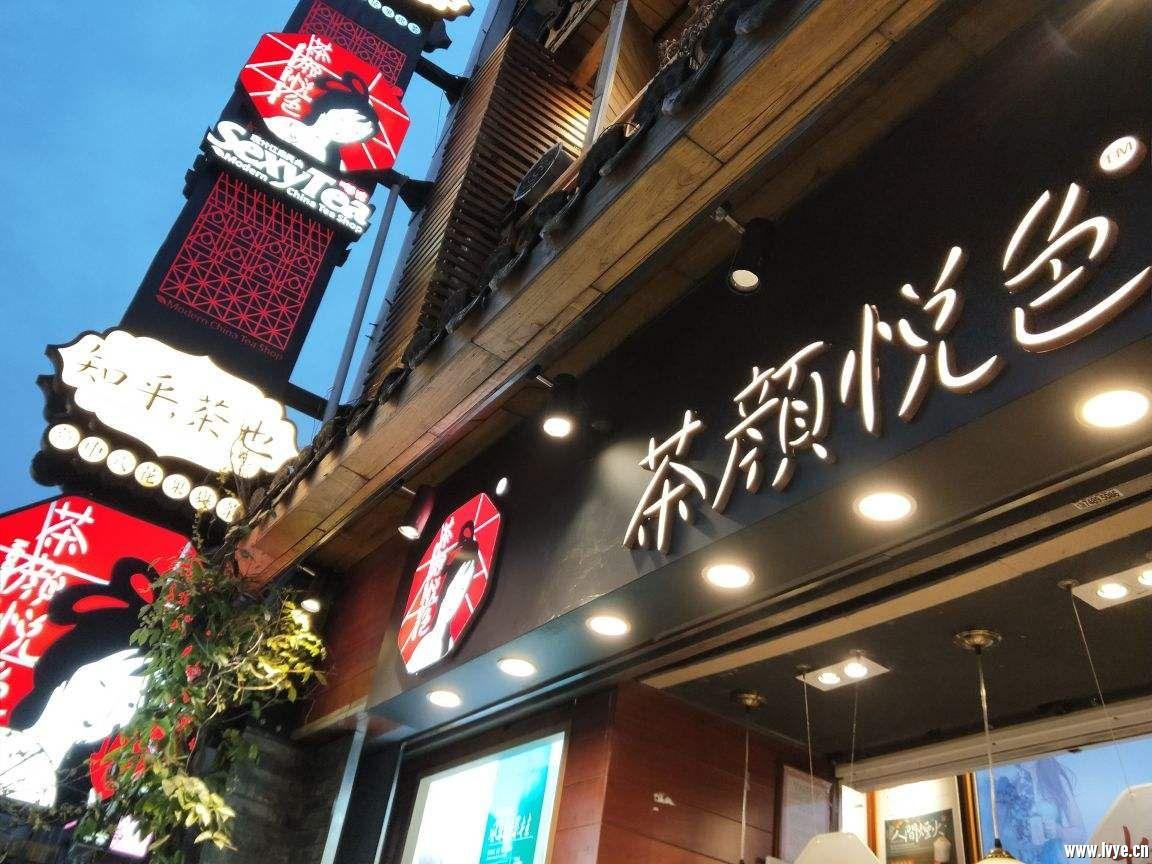 茶颜悦色2.jpg