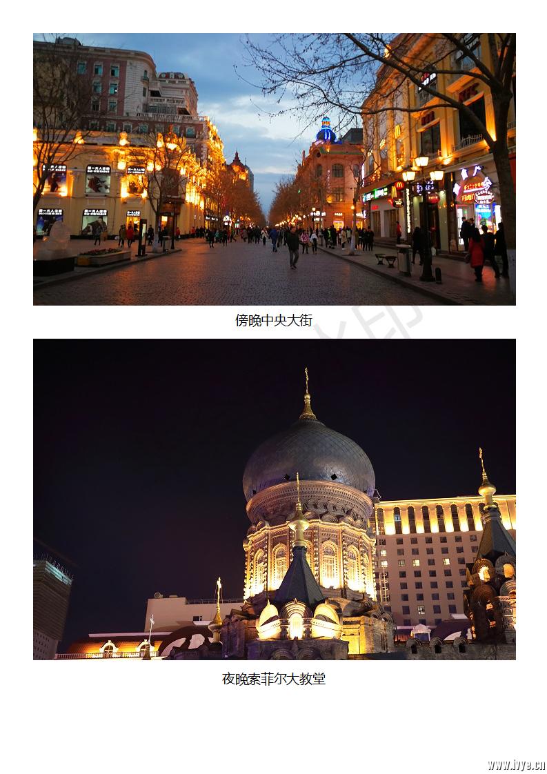 哈尔滨4_04.png