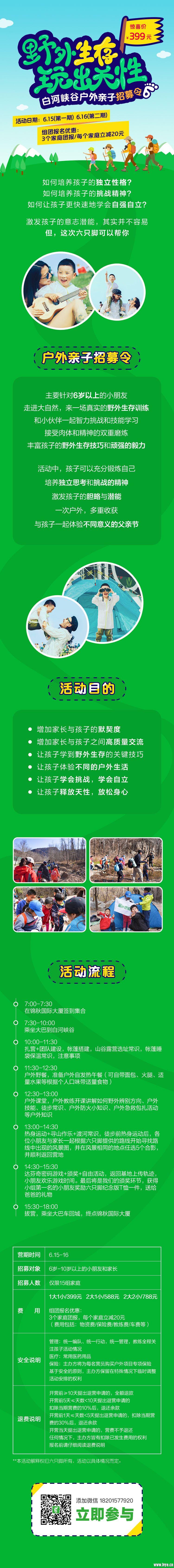 亲子活动长图文-2.jpg