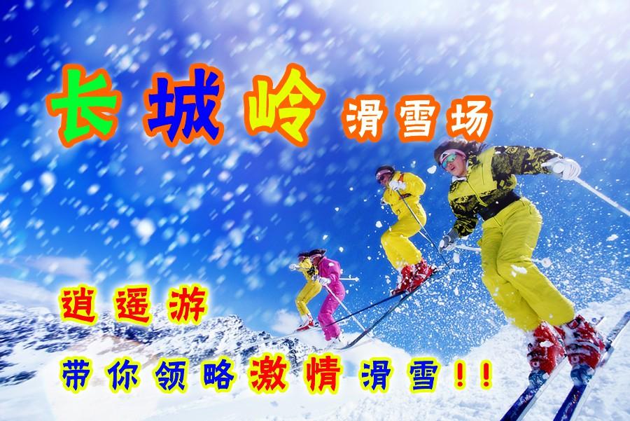 【逍遥游】22-23日长城岭免费滑雪(住宿雪场)