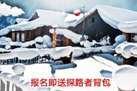 二郎河、雪乡、亚布力5日
