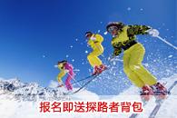 亚布力、帽儿山6日滑雪训练营