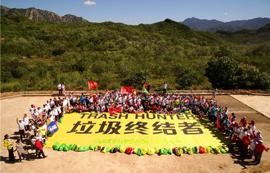 9月12日青山行动,加入垃圾终结战!还大自然一片洁净!