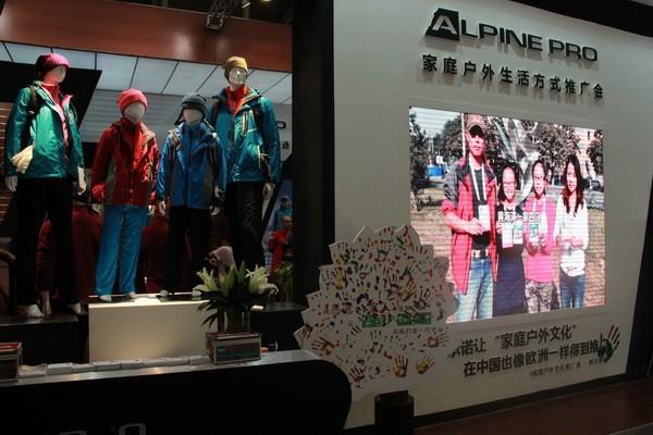 ALPINE PRO(阿尔派妮)亚洲户外展暨家庭户外文化推广会